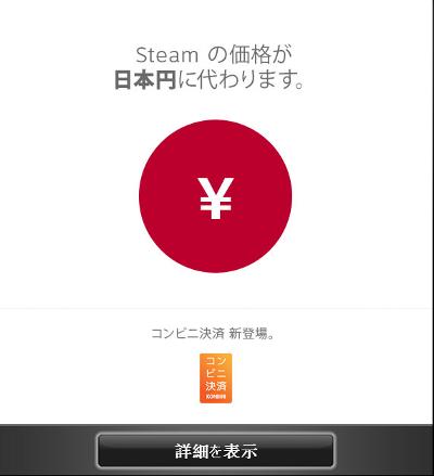 20140824-steam_yen.png